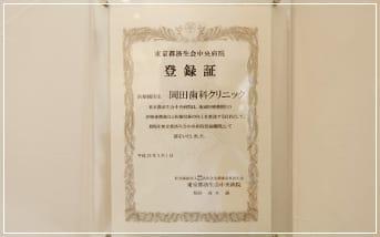 東京都済生会中央病院登録認定証